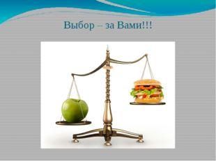 Выбор – за Вами!!!