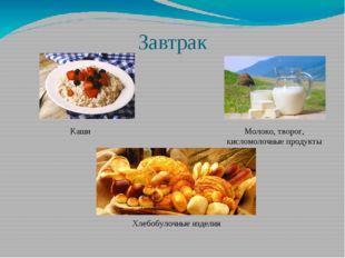 Завтрак Каши Молоко, творог, кисломолочные продукты Хлебобулочные изделия