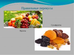 Правильные перекусы Фрукты Сухофрукты