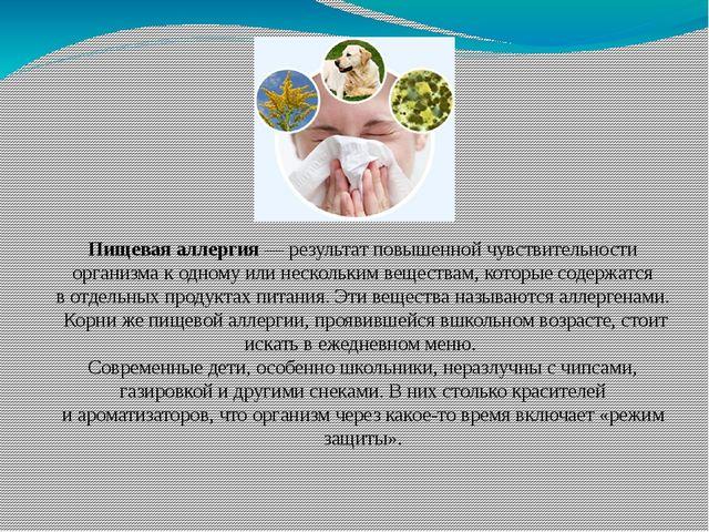 Пищевая аллергия— результат повышенной чувствительности организма кодному и...
