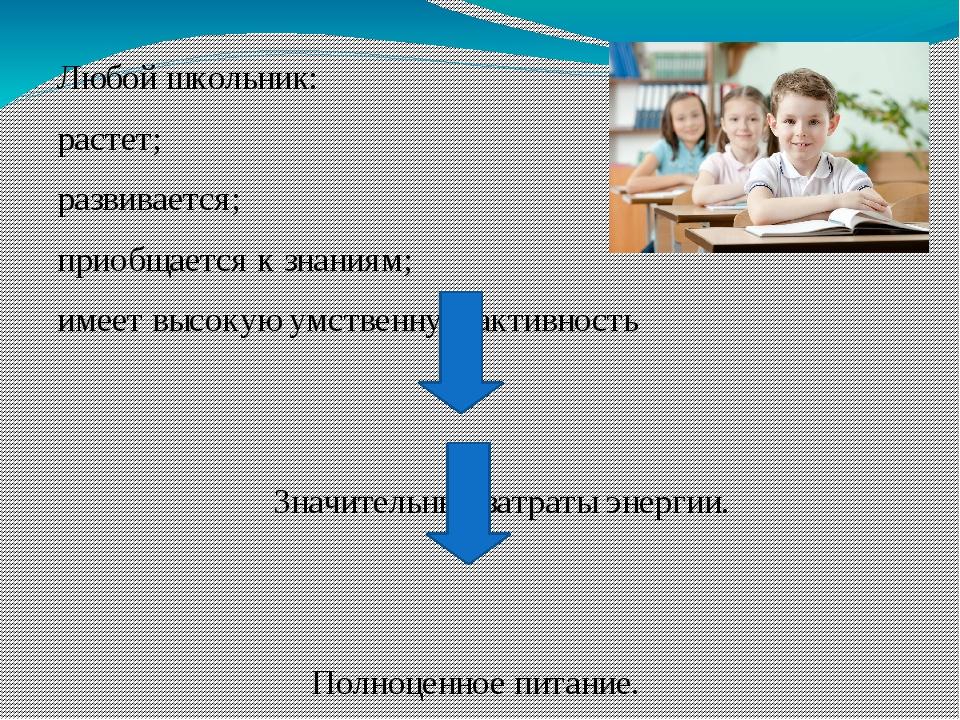 Любой школьник: растет; развивается; приобщается к знаниям; имеет высокую умс...