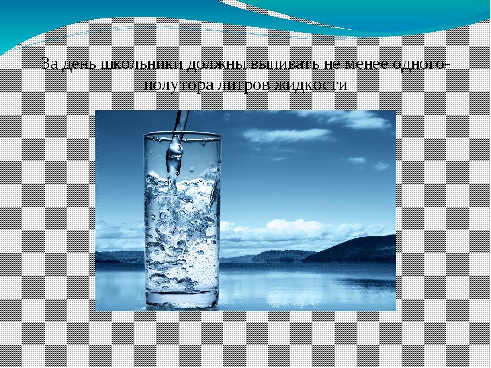 За день школьники должны выпивать не менее одного-полутора литров жидкости