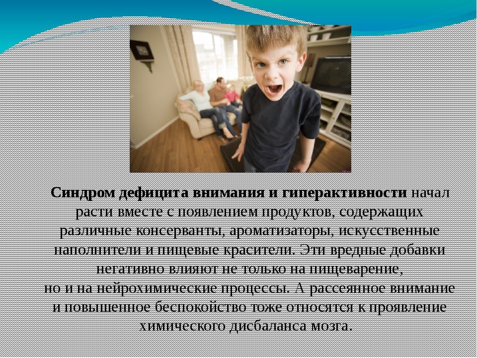 Синдром дефицита внимания игиперактивности начал расти вместе споявлением п...