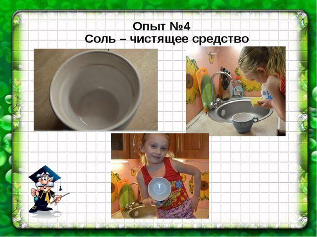 Опыт №4 Соль – чистящее средство