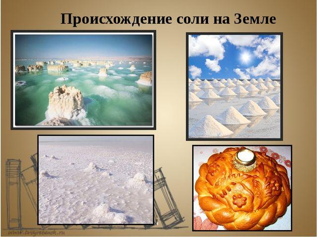 Происхождение соли на Земле