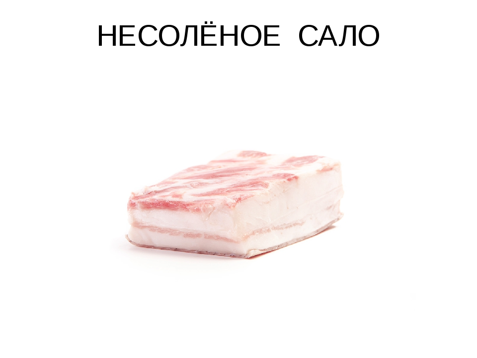 НЕСОЛЁНОЕ САЛО