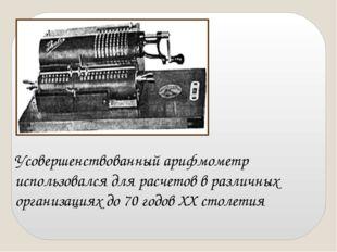 Усовершенствованный арифмометр использовался для расчетов в различных организ