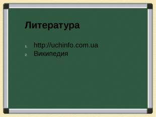 Литература http://uchinfo.com.ua Википедия