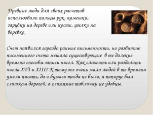 Древние люди для своих расчетов использовали пальцы рук, камешки, зарубки на