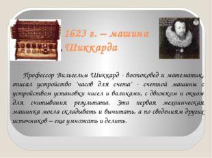1623 г. – машина Шиккарда Профессор Вильгельм Шиккард - востоковед и математ