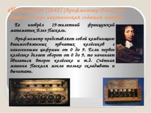 «Паскалина» (1642) (Арифмометр Паскаля) – Первая в мире механическая счётная