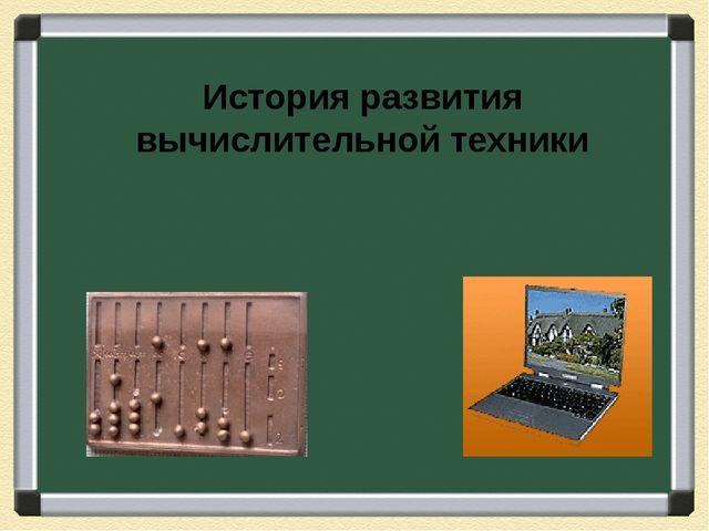 История развития вычислительной техники