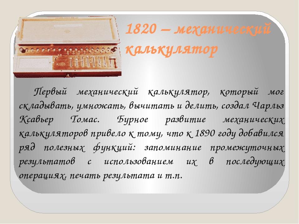 1820 – механический калькулятор Первый механический калькулятор, который мог...