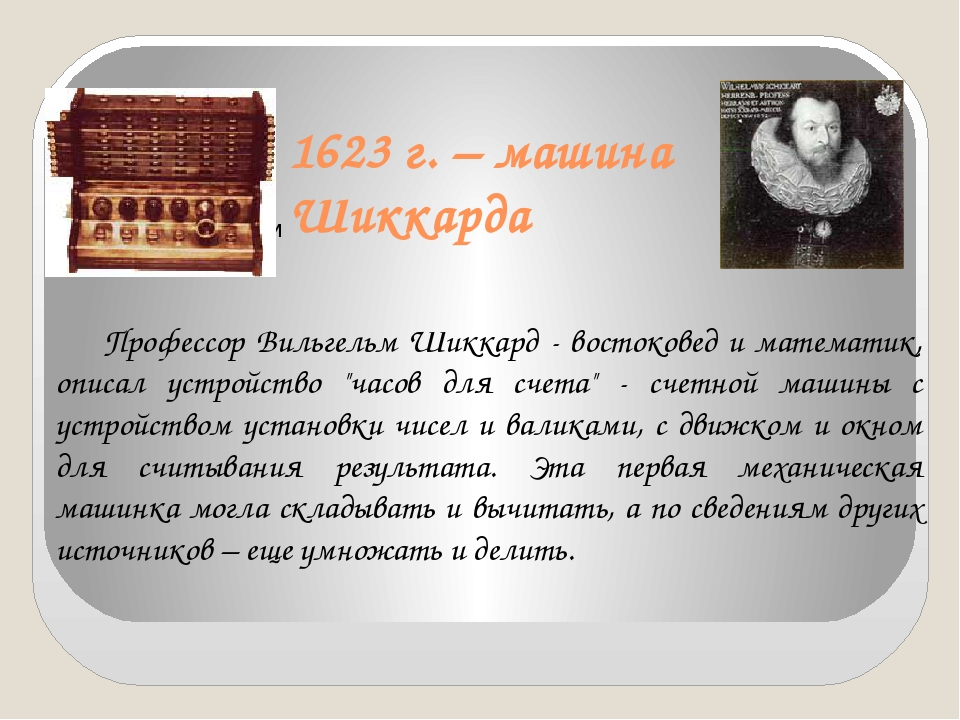 1623 г. – машина Шиккарда Профессор Вильгельм Шиккард - востоковед и математ...