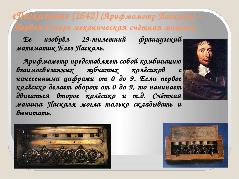 «Паскалина» (1642) (Арифмометр Паскаля) – Первая в мире механическая счётная...