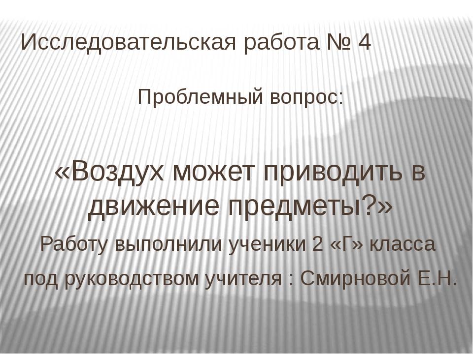 Исследовательская работа № 4 Проблемный вопрос: «Воздух может приводить в дви...