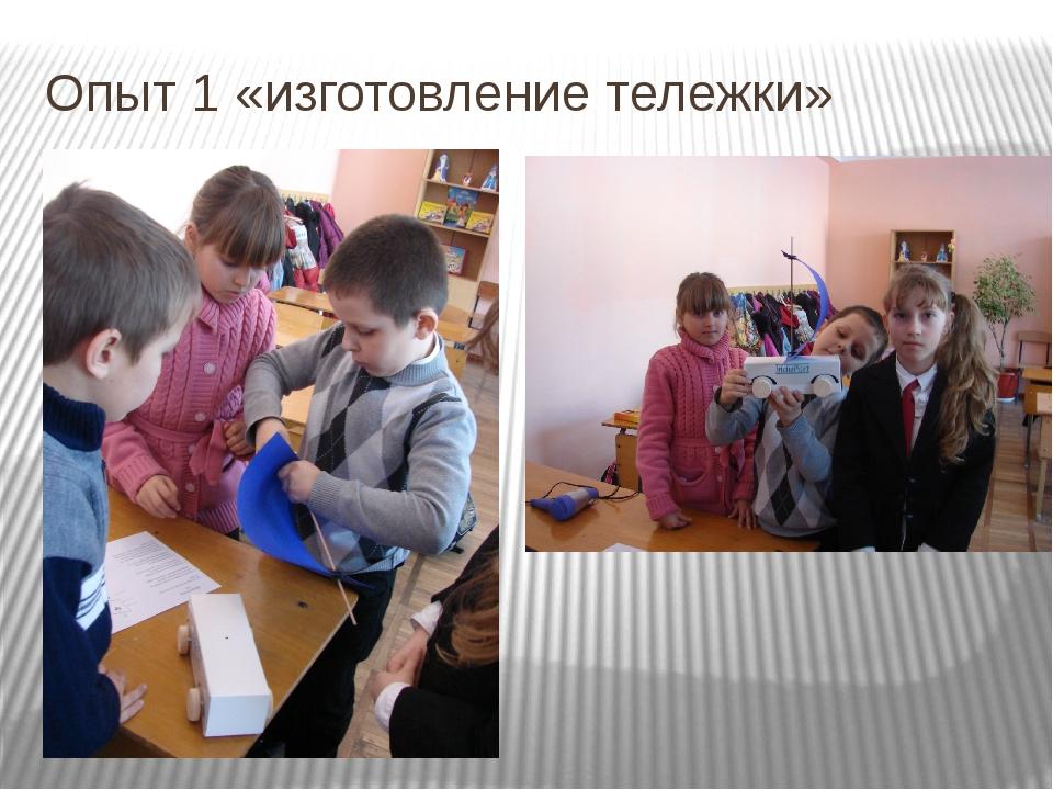 Опыт 1 «изготовление тележки»