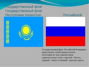 Государственный флаг Государственный флаг Республики Казахстан Российской Фед