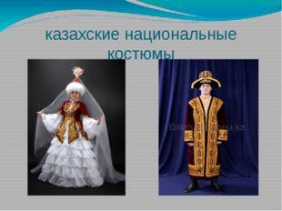 казахские национальные костюмы