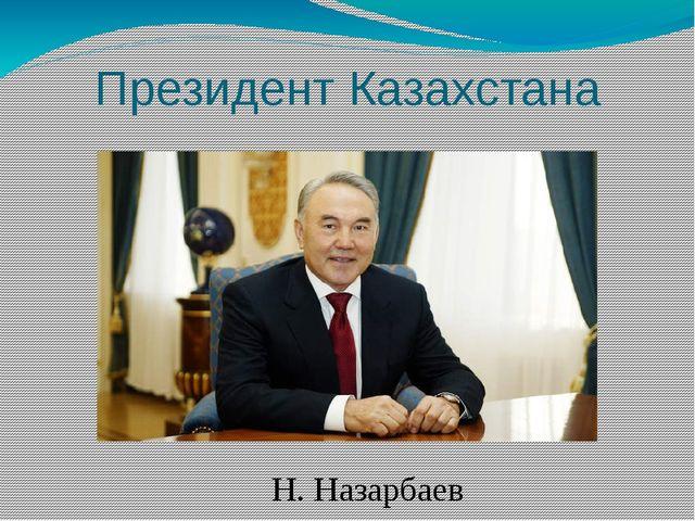 Президент Казахстана Н. Назарбаев