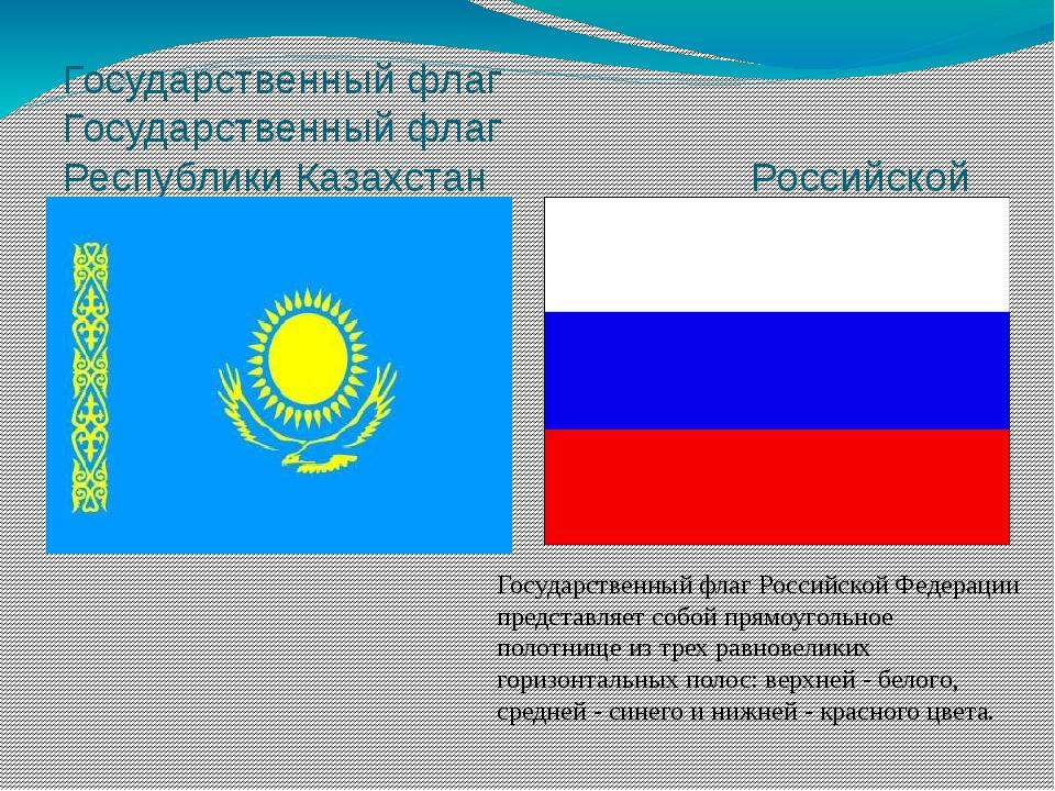 Государственный флаг Государственный флаг Республики Казахстан Российской Фед...