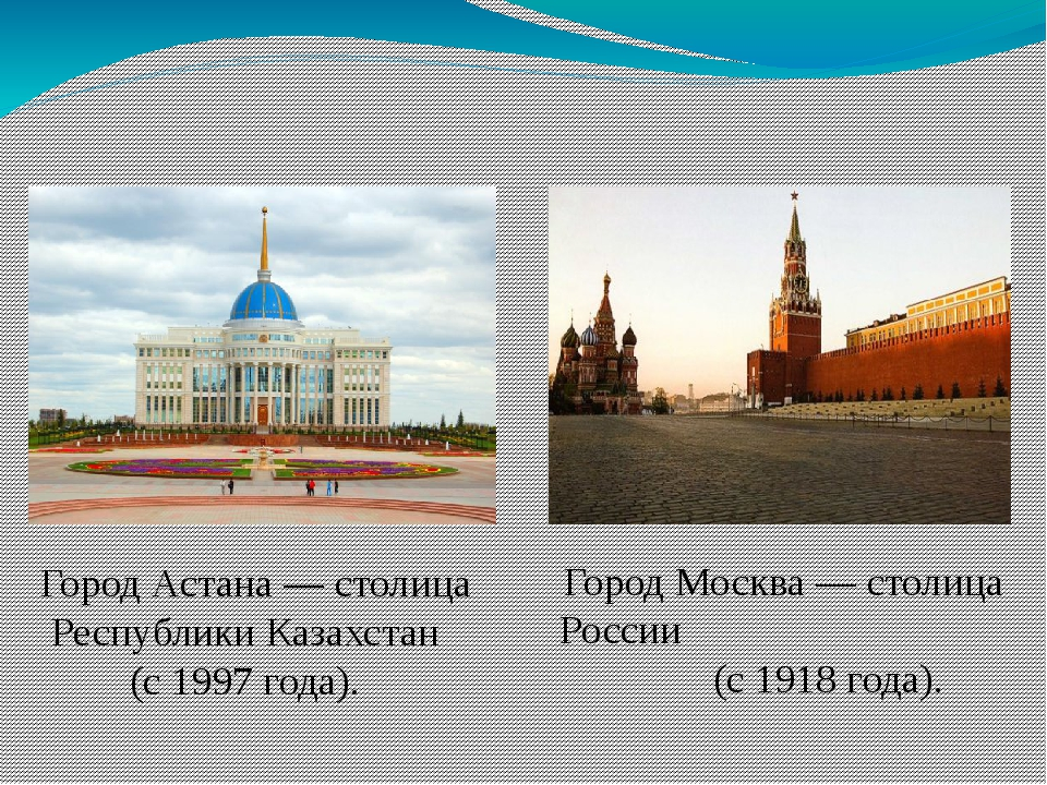 Город Астана — столица Республики Казахстан (с 1997 года).  Город Москва — с...