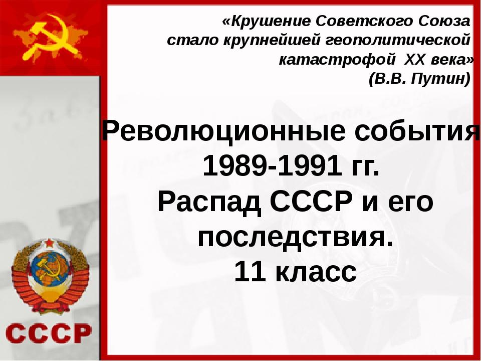 Революционные события 1989-1991 гг. Распад СССР и его последствия. 11 класс «...