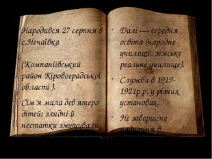 Народився 27 серпня в с.Нечаївка (Компаніївський район Кіровоградської област