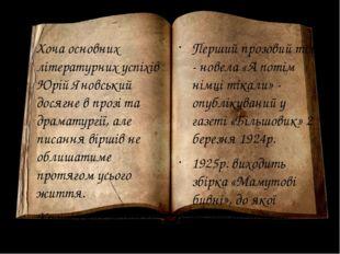 Хоча основних літературних успіхів Юрій Яновський досягне в прозі та драматур