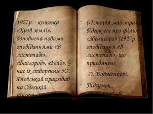 1927р. - книжка «Кров землі», доповнена новими оповіданнями «В листопаді», «Б
