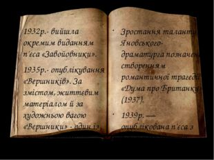 1932p.- вийшла окремим виданням п'єса «Завойовники». 1935р.- опублікування «В