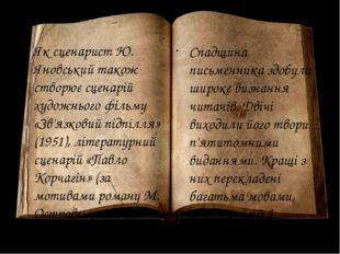 Як сценарист Ю. Яновський також створює сценарій художнього фільму «Зв'язкови
