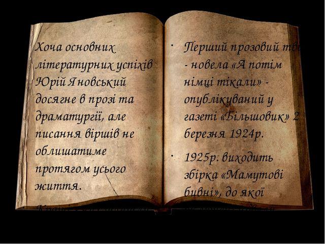 Хоча основних літературних успіхів Юрій Яновський досягне в прозі та драматур...