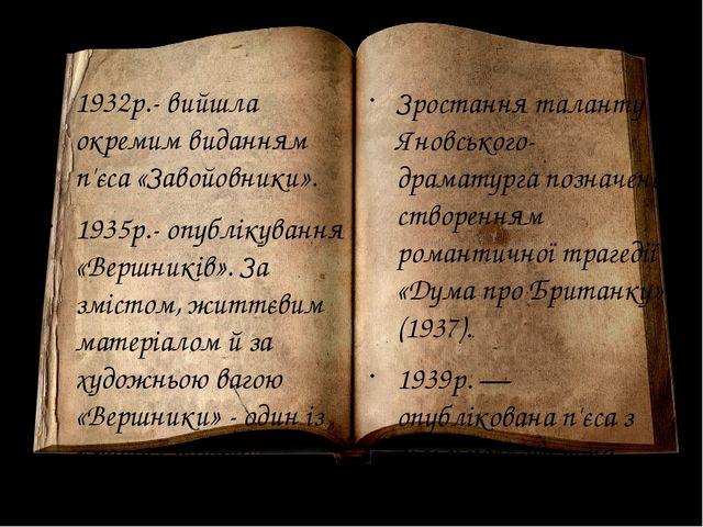 1932p.- вийшла окремим виданням п'єса «Завойовники». 1935р.- опублікування «В...