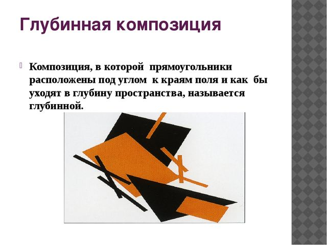 Глубинная композиция Композиция, в которой прямоугольники расположены под угл...