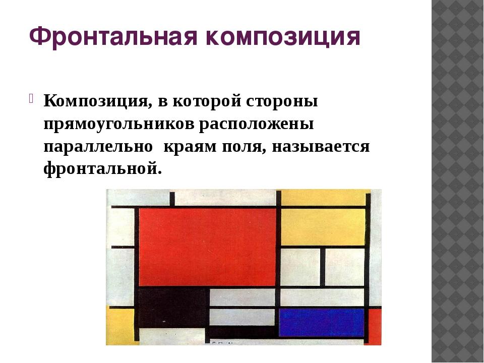 Фронтальная композиция Композиция, в которой стороны прямоугольников располож...