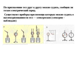 По притяжению тел друг к другу можно судить, сообщен ли телам электрический з