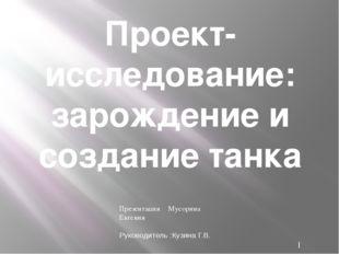 Проект-исследование: зарождение и создание танка Презентация Мусорина Евгения