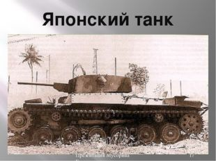 Японский танк Презентация Мусорина Евгения