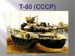 Т-80 (СССР) Презентация Мусорина Евгения