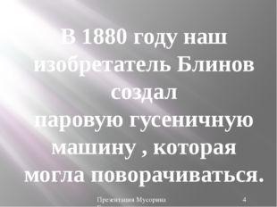 Презентация Мусорина Евгения В 1880 году наш изобретатель Блинов создал паров