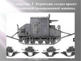 Презентация Мусорина Евгения В 1911 г. поручик Г. Бурштынь создал проект колё