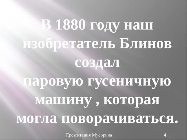Презентация Мусорина Евгения В 1880 году наш изобретатель Блинов создал паров...
