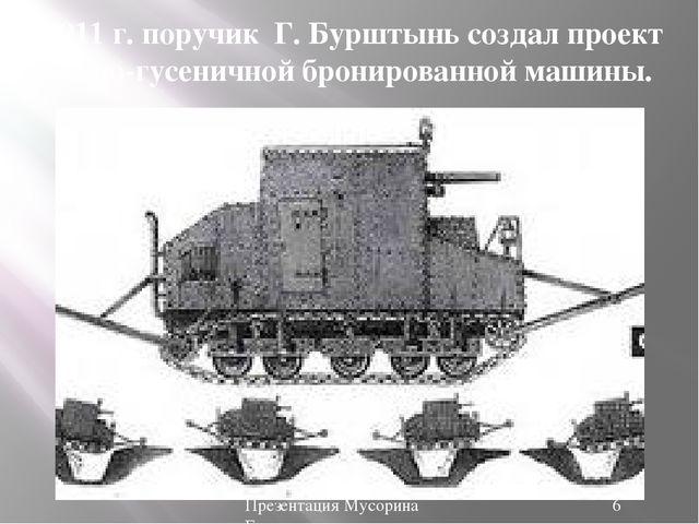Презентация Мусорина Евгения В 1911 г. поручик Г. Бурштынь создал проект колё...