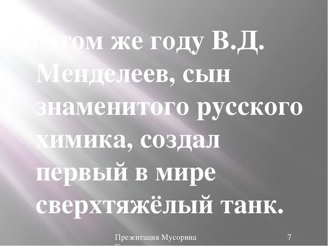 В этом же году В.Д. Менделеев, сын знаменитого русского химика, создал первый...