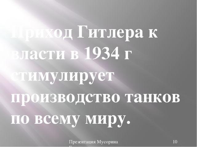 Приход Гитлера к власти в 1934 г стимулирует производство танков по всему мир...