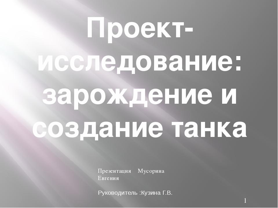 Проект-исследование: зарождение и создание танка Презентация Мусорина Евгения...