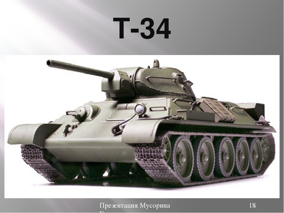 Т-34 Презентация Мусорина Евгения