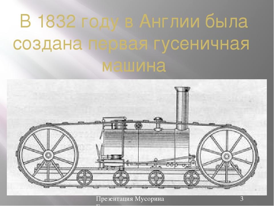 В 1832 году в Англии была создана первая гусеничная машина Презентация Мусори...