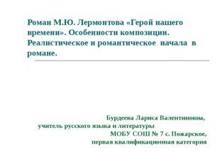 Роман М.Ю. Лермонтова «Герой нашего времени». Особенности композиции. Реалист